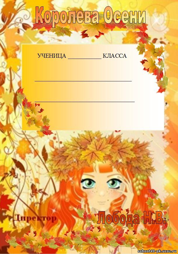 Мисс Осень Января МБОУ СОШ № ДИПЛОМ Сценарий Конкурсной программы Мисс осень 2013
